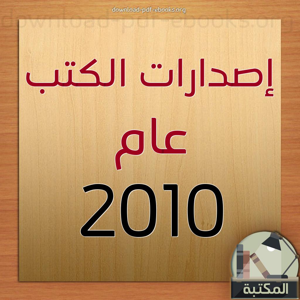 ❞ 📚 كتب و  اصدارات مكتبة  الكتب لعام 2010 م - 1431 هـ ❝