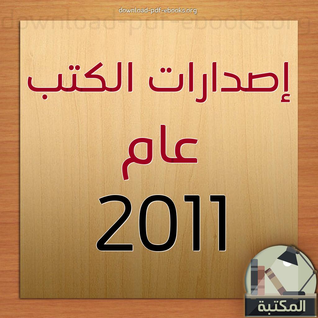 ❞ 📚 كتب و  اصدارات مكتبة  الكتب لعام 2011 م - 1432 هـ ❝
