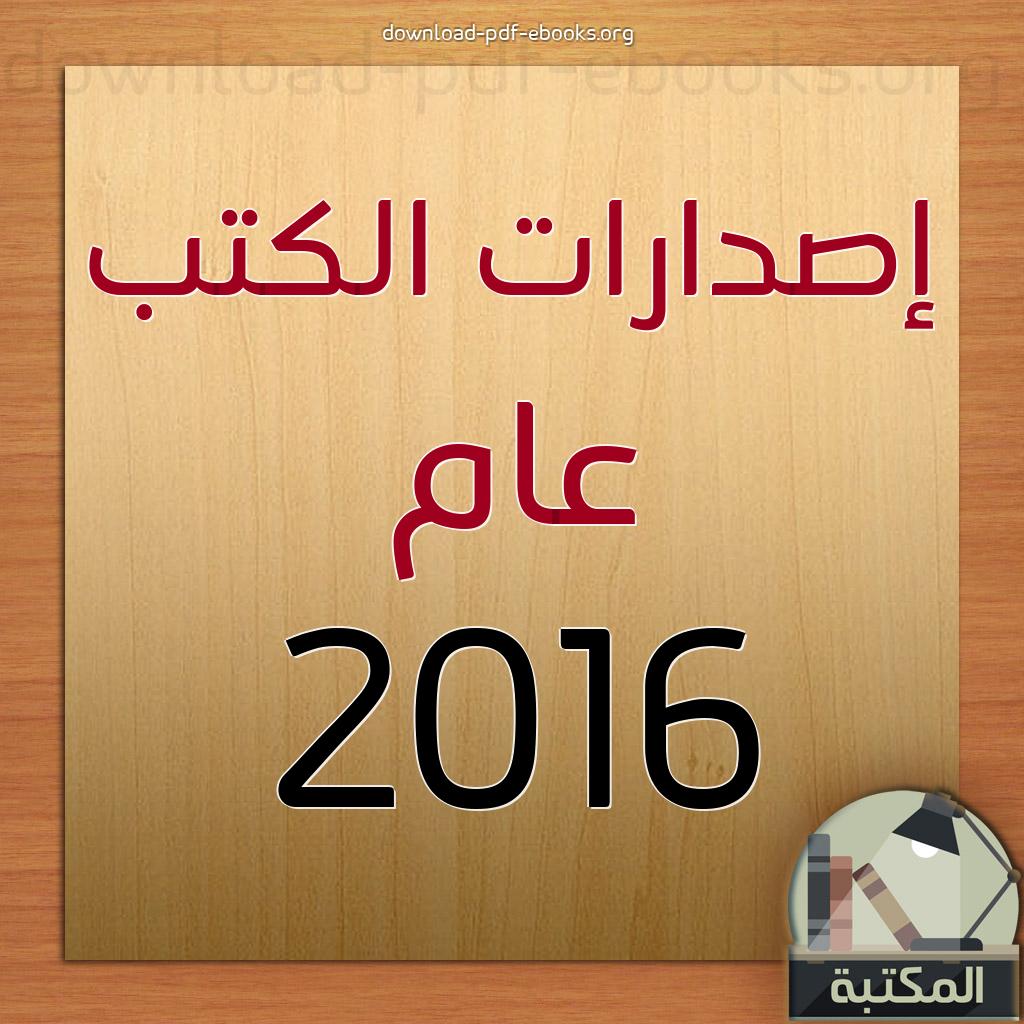 ❞ 📚 كتب و  اصدارات مكتبة  الكتب لعام 2016 م - 1437 هـ ❝
