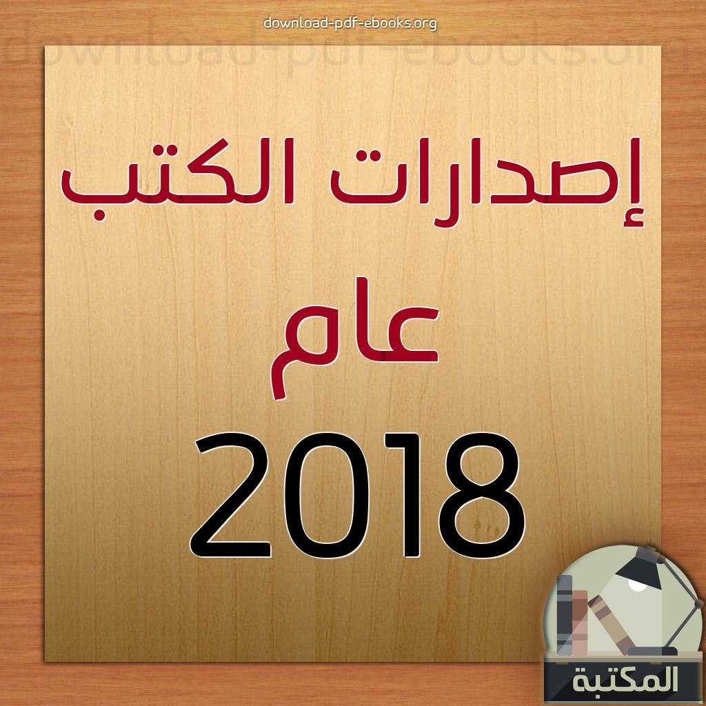 ❞ 📚 كتب و  اصدارات مكتبة  الكتب لعام 2018 م - 1439 هـ ❝