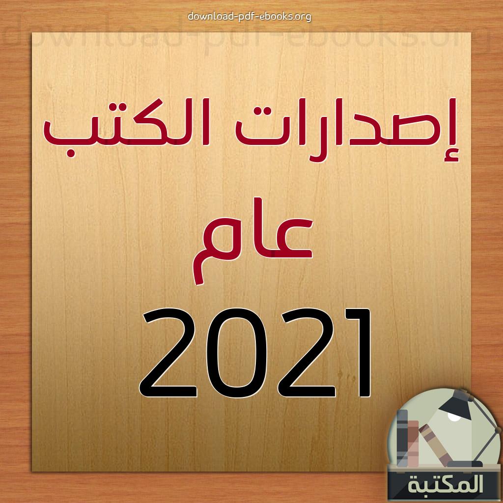 ❞ 📚 كتب و  اصدارات مكتبة  الكتب لعام 2021 م - 1442 هـ ❝
