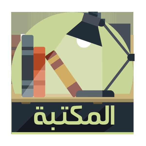 مكتبة كتب الروايات والقصص